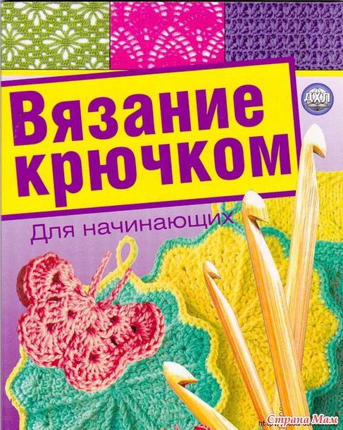 Книга вязания крючком с подробным описанием