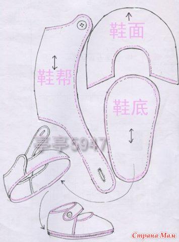 Тапочки для беби бона своими руками