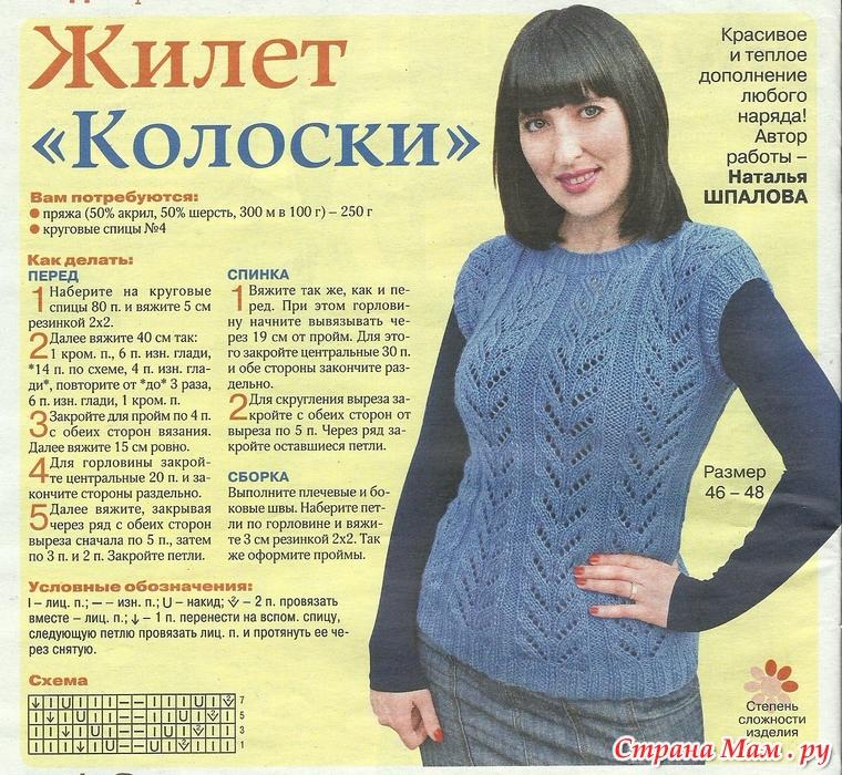 Вязание жилета для женщины 50 размер 384