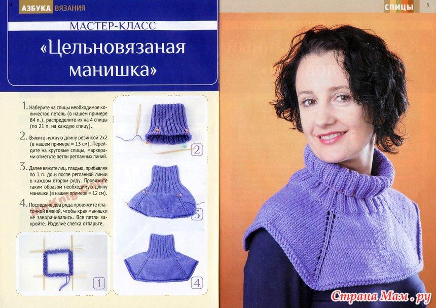 Вязание манишек для мужчин спицами