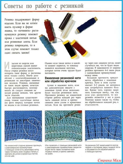 Вязание с ниткой резинкой
