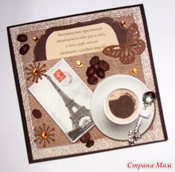 Открытки на кофейную тематику