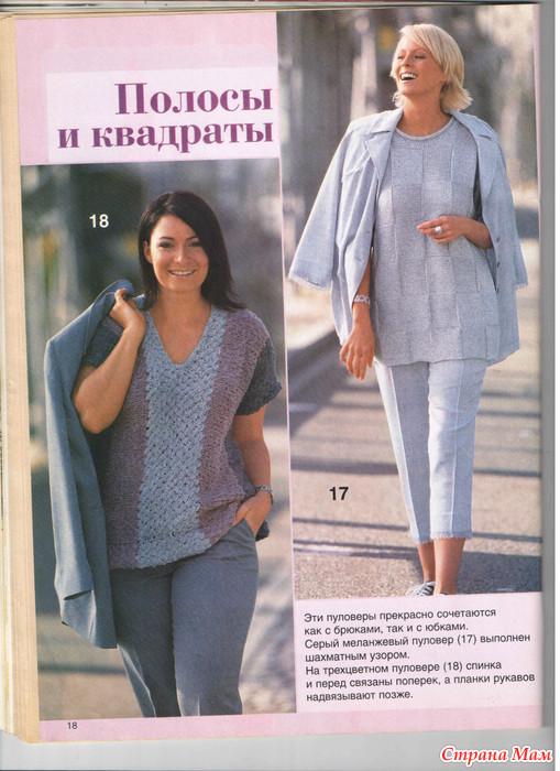 Вязаная Одежда Больших Размеров