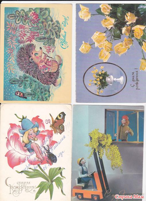 Сайт коллекция открыток