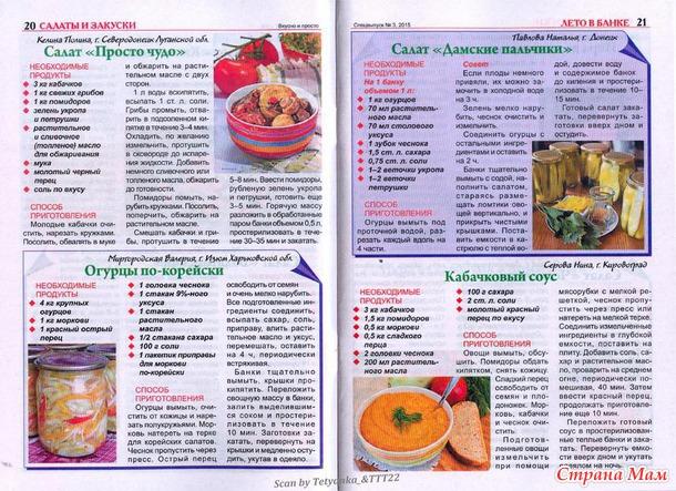 """Журнал """"Вкусно и просто"""" № 6/3, 2012 - Лето в банке"""