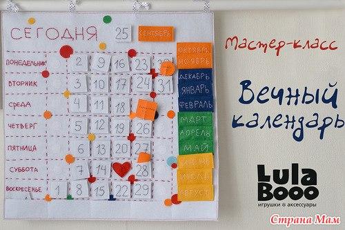 Календарь своим руками из фото