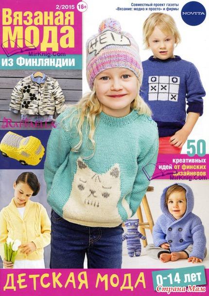 Журналы по вязанию спицами финляндия