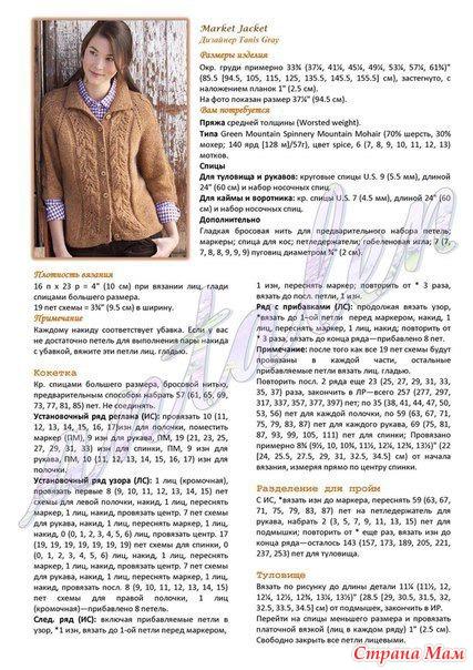 Вязание кофт спицами для полных женщин с описанием и схемами бесплатно