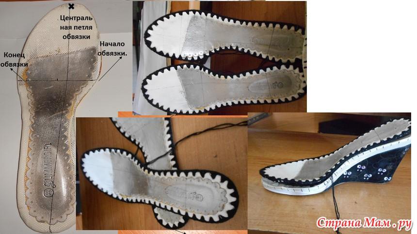Вязанные босоножки на подошве крючком