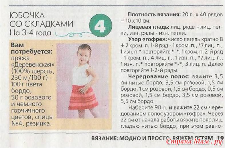 Вязание детских юбочек спицами с описанием 2