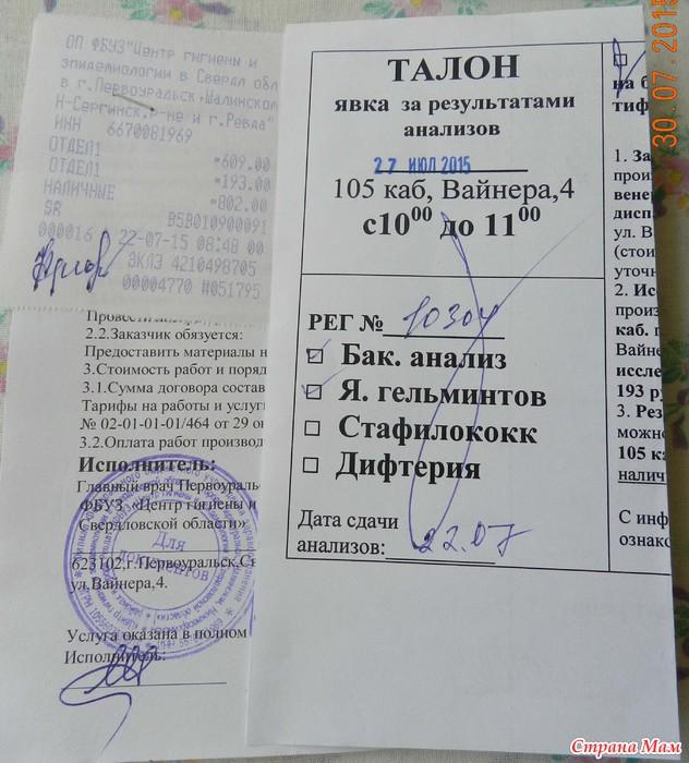 Пролетарский, Тула, сколбко стоит пройти мед комиссию мебели