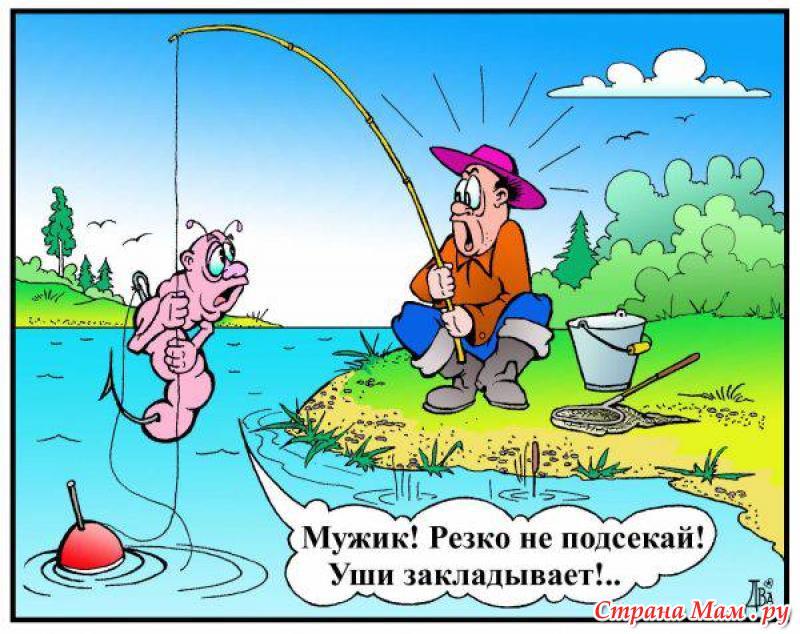 рыбаку стихи шуточные