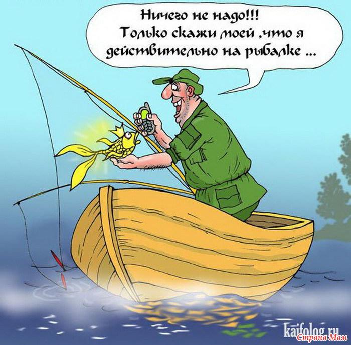 пожелания рыбаку прикольные своими