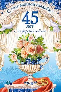 Поздравления с юбилеем свадьбы 45 лет