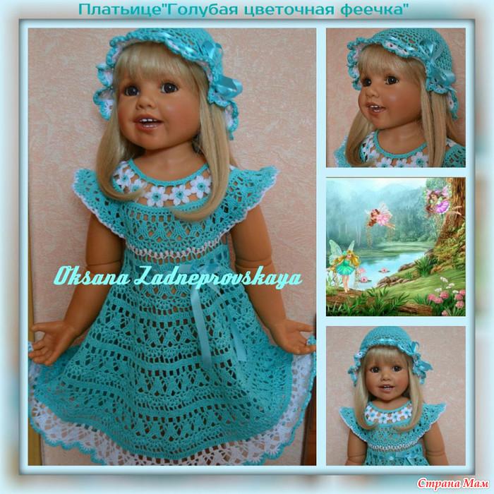 Мастер класс вязание платье крючком для девочки