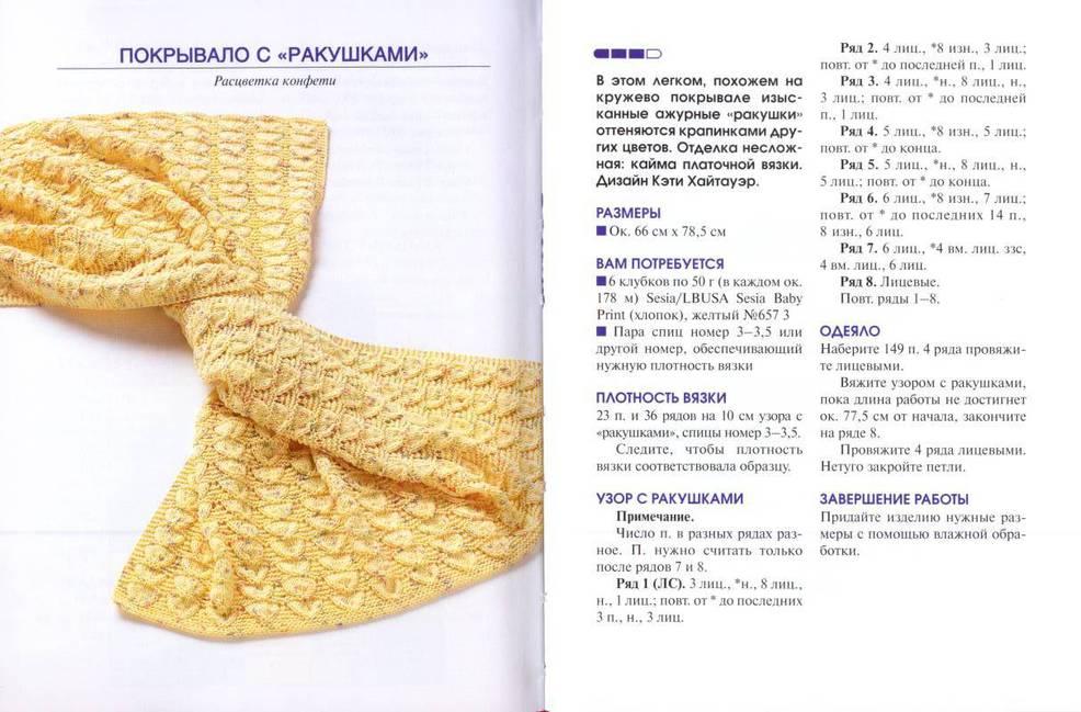 Схемы вязания на спицах детских пледов и покрывал