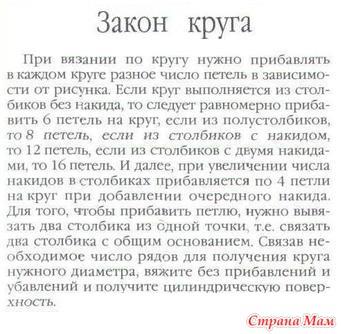 .Cумка Мочила (он-лайн / МК)