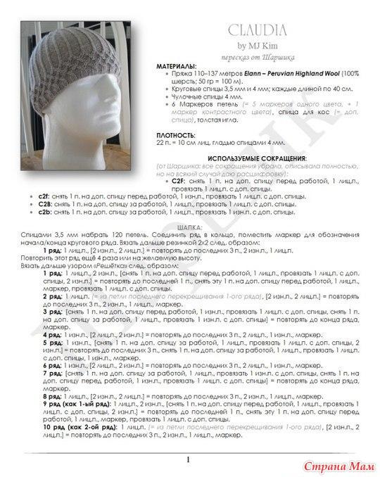 Схема вязания двойная шапка