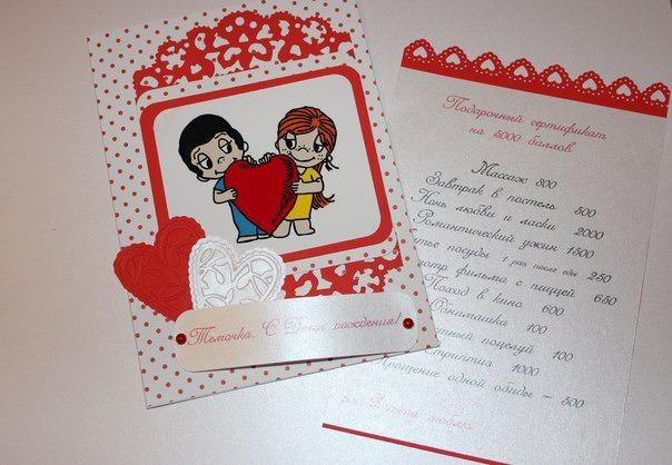 Оформление открытки любимому 46