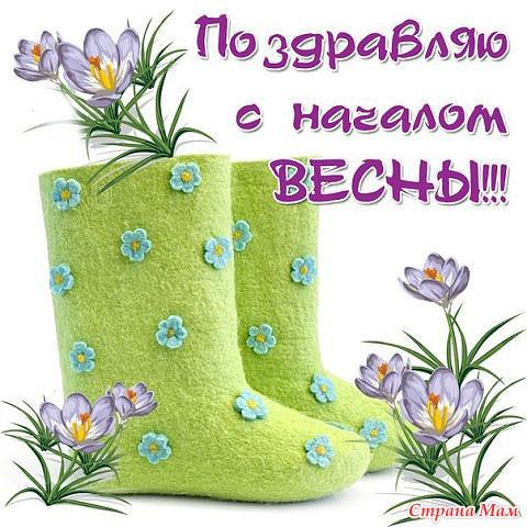 С днем весны