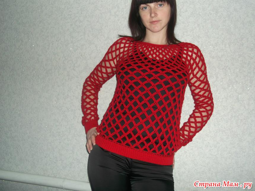 Пуловер Сетка С Доставкой