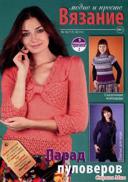 Вязание модно и просто №4 2015