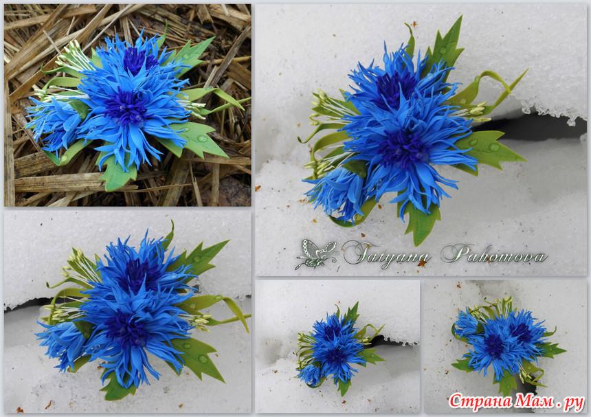 Как сделать цветок василёк 33
