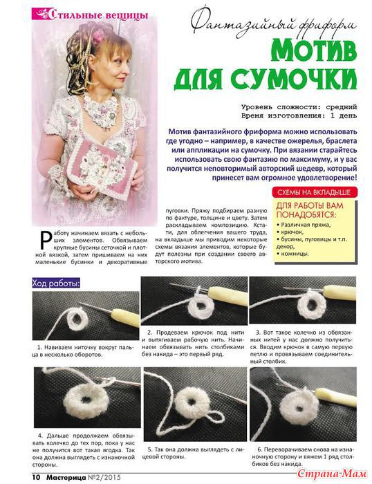 Конкурсы на рукоделия вязание