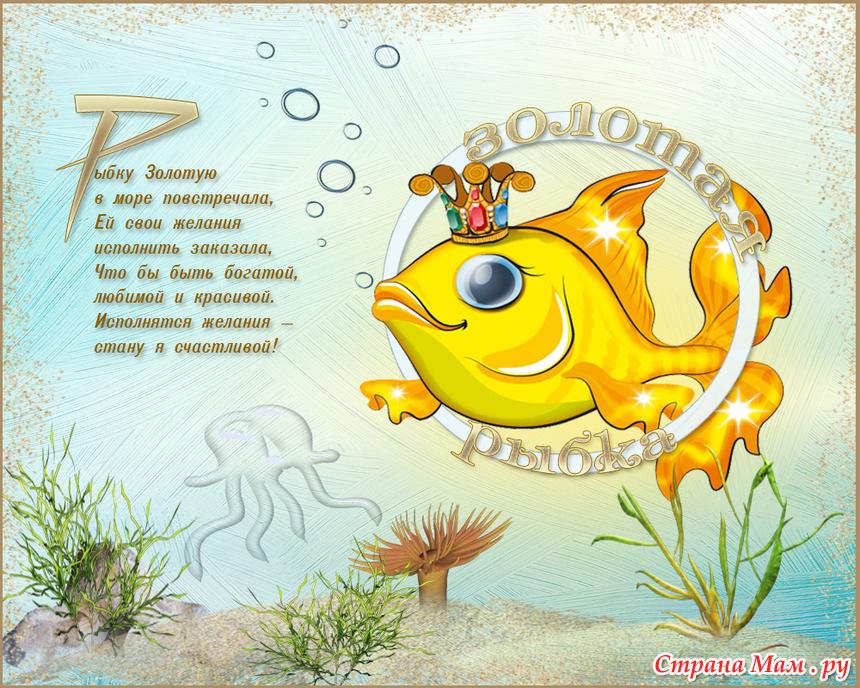 Поздравление золотой рыбки