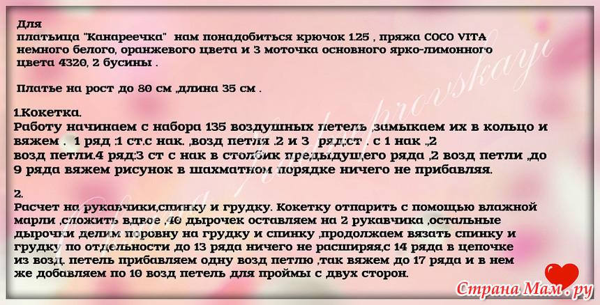 Вязание крючком оксана заднепровская