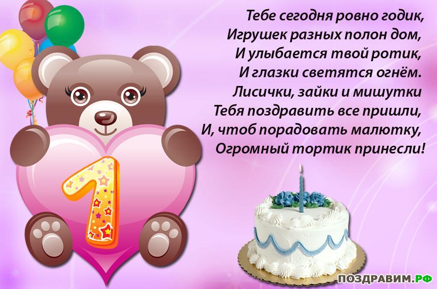 Поздравления с.днем рождения на годик девочке короткие
