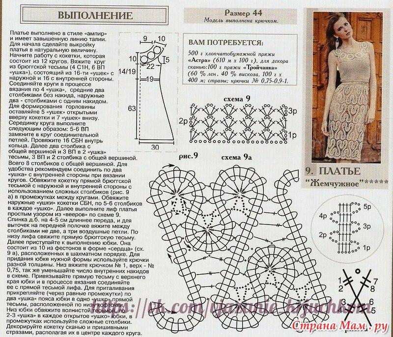 Ярмарка мастеров схемы для вязания
