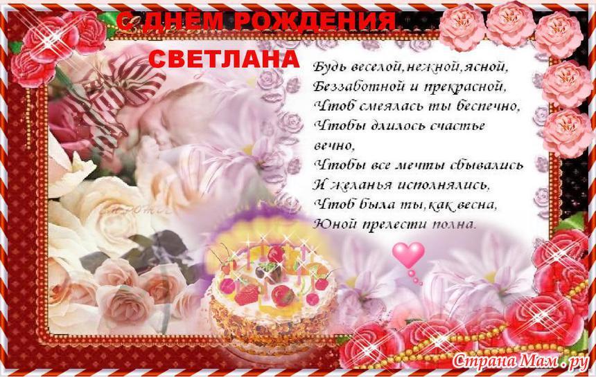 Поздравления с днем рождения в прозе с наилучшими пожеланиями