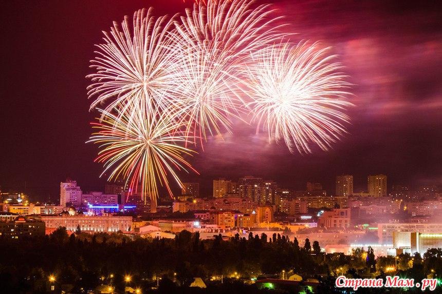 С днём города поздравления белгород 71