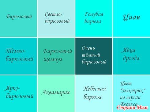 Цвет сине-зеленый название