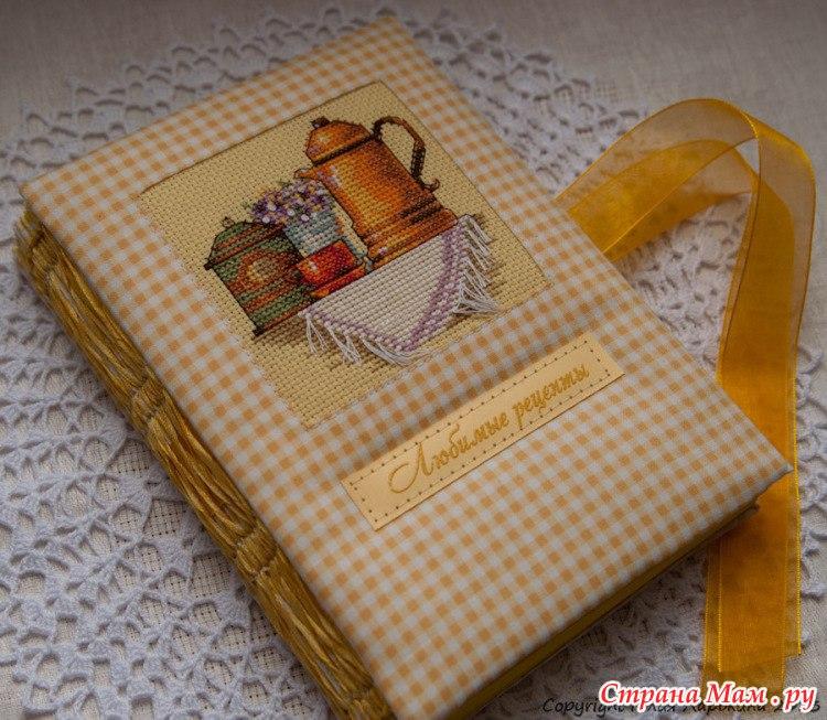 Мастер-класс блокнот с вышивкой своими руками