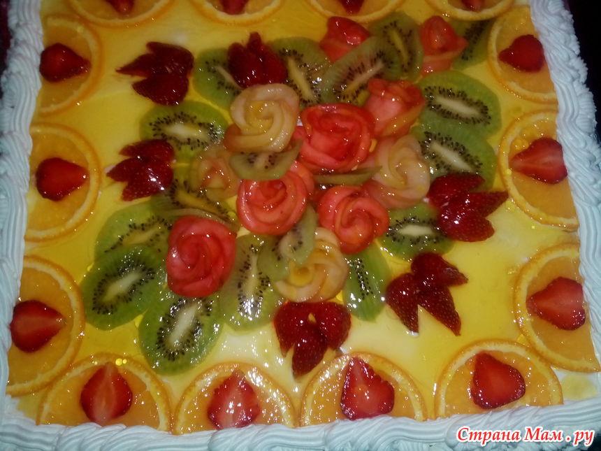 Фоторецепт фруктовый рай торт