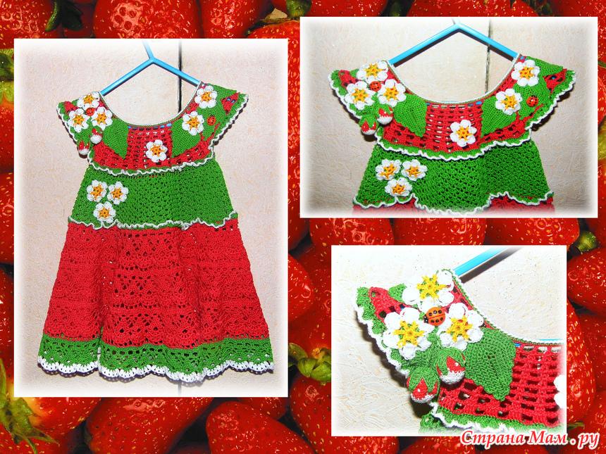 Платье ягодки крючком