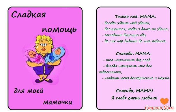 Конфеты для мамы своими руками шаблоны