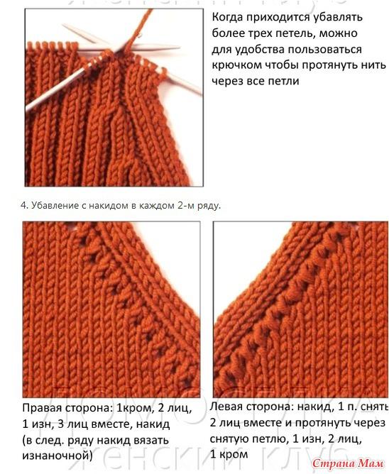 Как вязать рукав реглан снизу вверх
