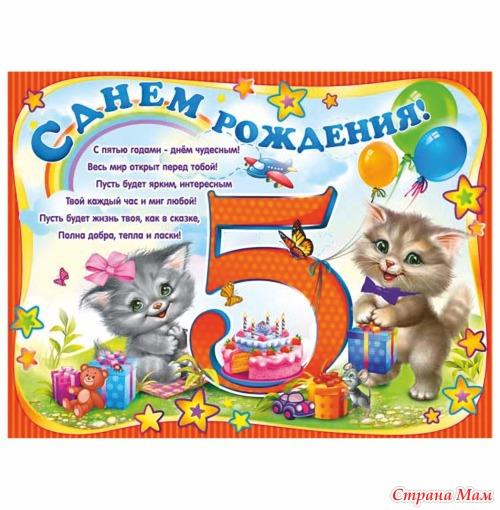 Поздравления с 5 летием мальчику