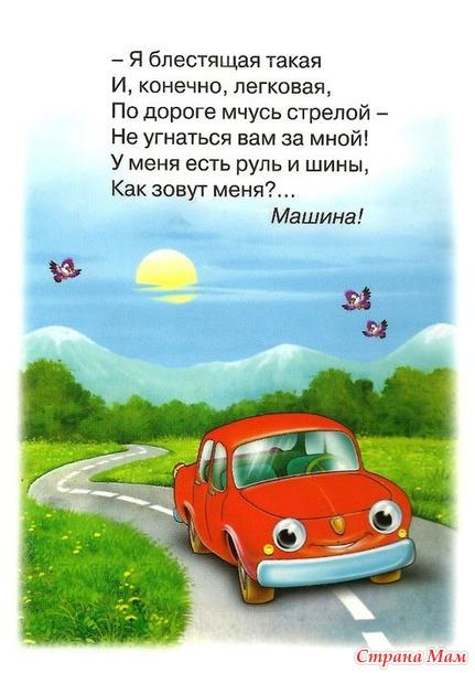 Стих моя любимая машина