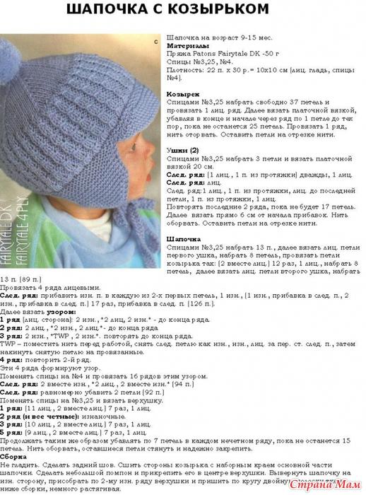 Вязание детских шапочек спицами для детей