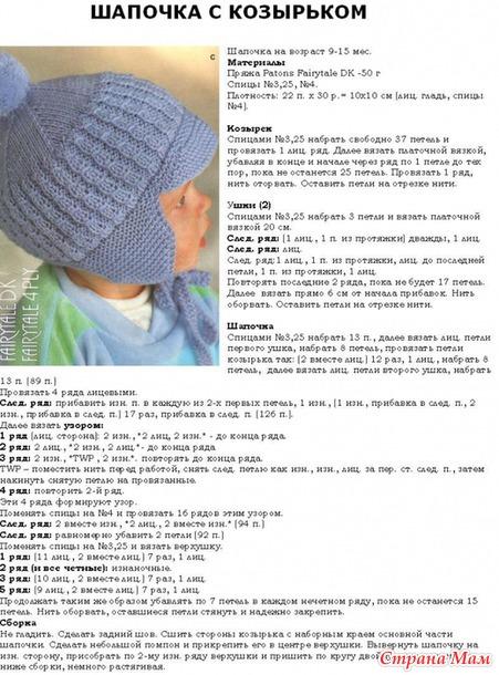 Вязание на спицах для детей чепчик