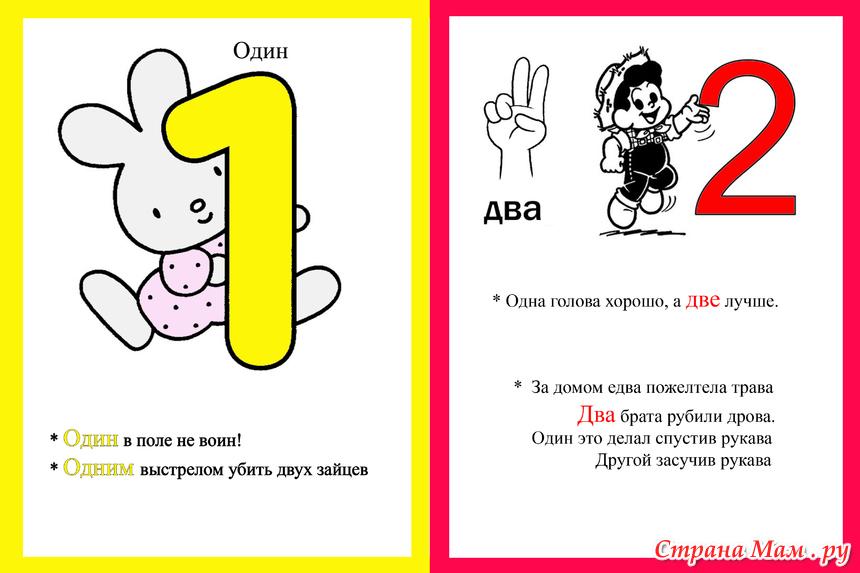 фото цифры 5 и 4