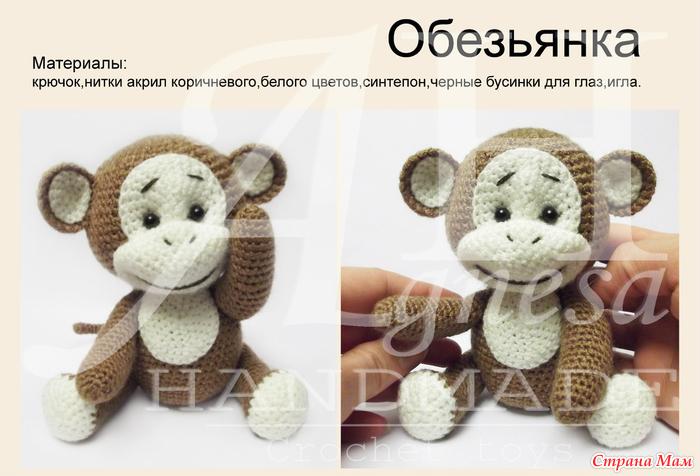 Вязать игрушку обезьянка