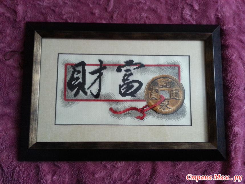 Вышивка китайских иероглифы