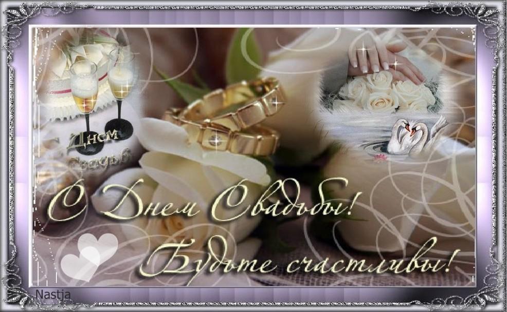 Поздравления с бракосочетанием плейкаст