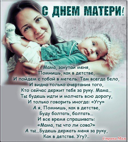 Слова ко дню матери своими руками