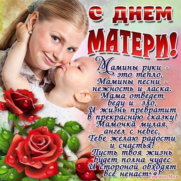Поздравление мамы с днем матери